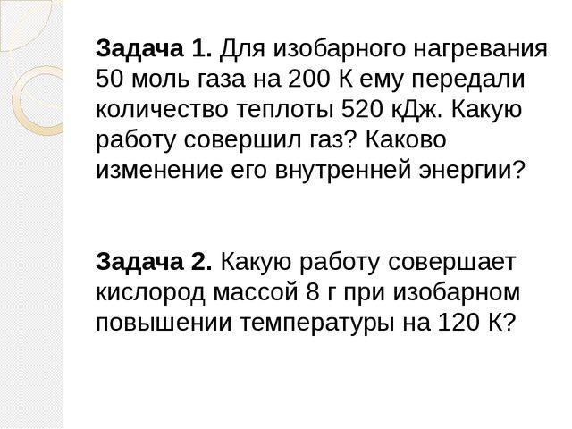 Задача 1. Для изобарного нагревания 50 моль газа на 200 К ему передали количе...
