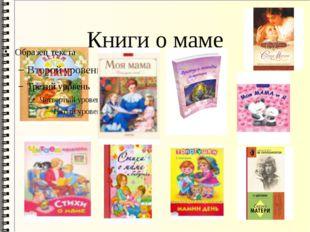 Книги о маме