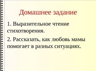 Домашнее задание 1. Выразительное чтение стихотворения. 2. Рассказать, как лю