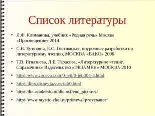 Список литературы Л.Ф. Климанова, учебник «Родная речь» Москва «Просвещение»