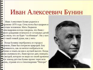 Иван Алексеевич Бунин Иван Алексеевич Бунин родился в Воронеже 1870 года. Оте