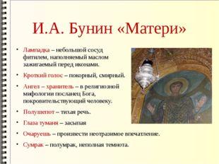 И.А. Бунин «Матери» Лампадка – небольшой сосуд с фитилем, наполняемый маслом