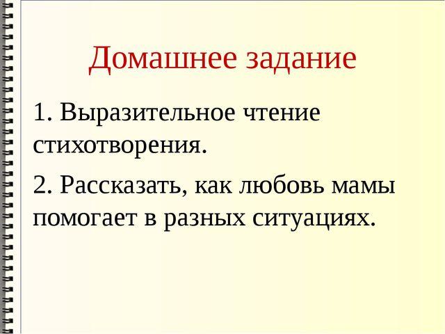 Домашнее задание 1. Выразительное чтение стихотворения. 2. Рассказать, как лю...