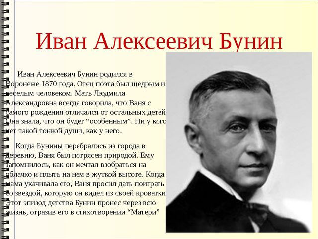 Иван Алексеевич Бунин Иван Алексеевич Бунин родился в Воронеже 1870 года. Оте...
