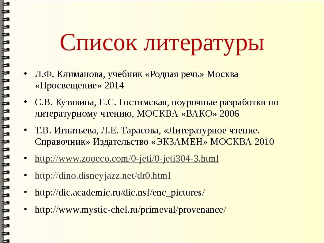 Список литературы Л.Ф. Климанова, учебник «Родная речь» Москва «Просвещение»...