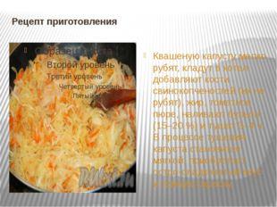 Рецепт приготовления Квашеную капусту мелко рубят, кладут в котел, добавляют