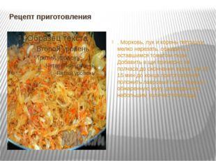 Рецепт приготовления . Морковь, лук и корень петрушки мелко нарезать, обжарит