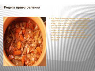 Рецепт приготовления Щи будут более вкусными, если подать их в горшочке. Для