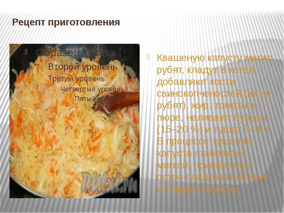 Рецепт приготовления Квашеную капусту мелко рубят, кладут в котел, добавляют...