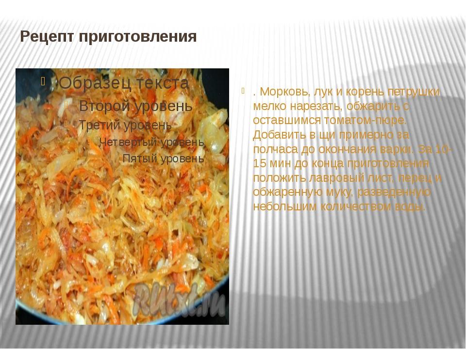 Рецепт приготовления . Морковь, лук и корень петрушки мелко нарезать, обжарит...