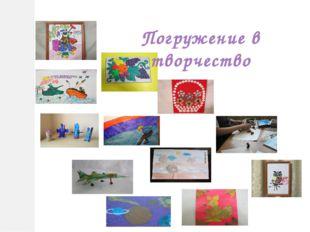 Погружение в творчество