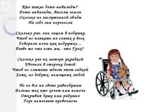 Кто такие дети-инвалиды? Дети-инвалиды, Ангелы земли Сколько не заслуженной о