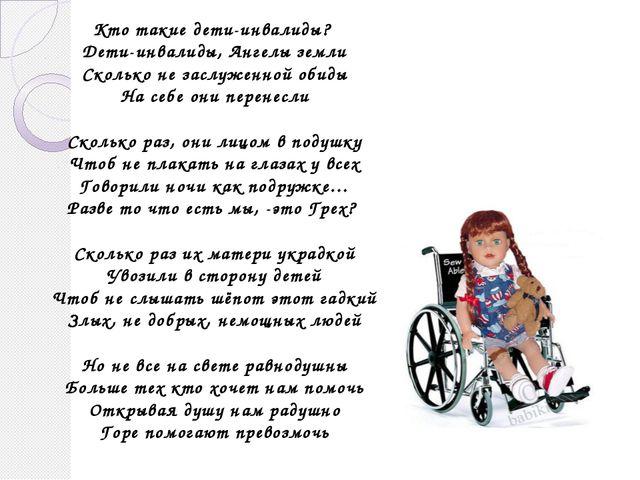 Кто такие дети-инвалиды? Дети-инвалиды, Ангелы земли Сколько не заслуженной о...