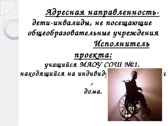 Адресная направленность- дети-инвалиды, не посещающие общеобразовательные уч...