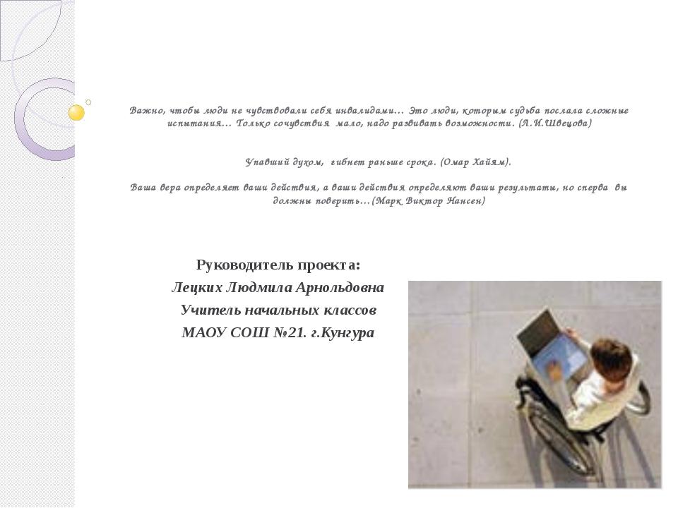 Важно, чтобы люди не чувствовали себя инвалидами… Это люди, которым судьба по...