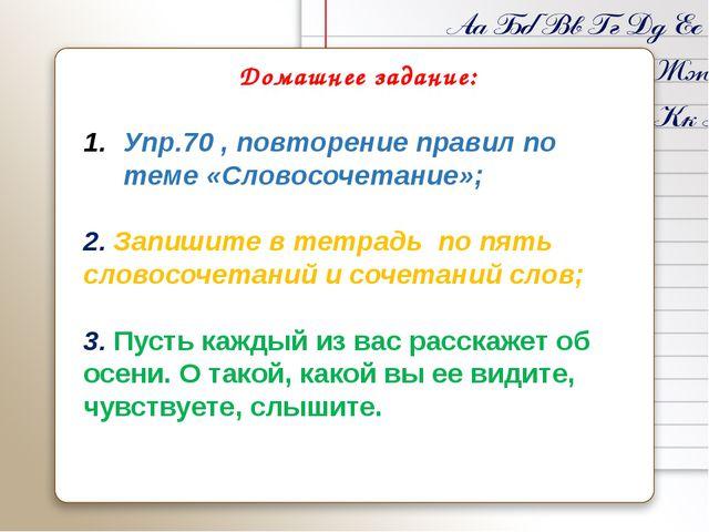 Домашнее задание: Упр.70 , повторение правил по теме «Словосочетание»; 2. З...