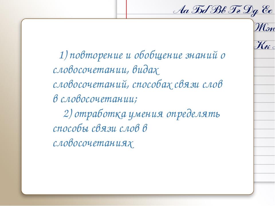 1) повторение и обобщение знаний о словосочетании, видах словосочетаний, спо...