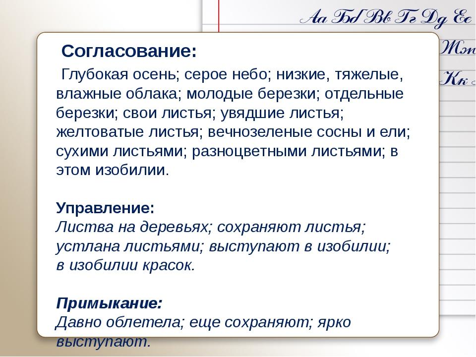 Согласование: Глубокая осень; серое небо; низкие, тяжелые, влажные облака;...