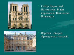Собор Парижской Богоматери. В нём короновали Наполеона Бонапарта. Версаль – д