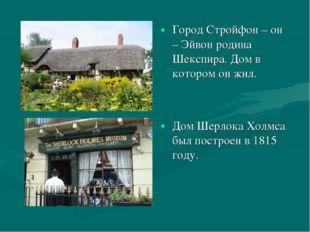 Город Стройфон – он – Эйвон родина Шекспира. Дом в котором он жил. Дом Шерлок