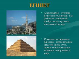 ЕГИПЕТ Александрия – столица Египта на семь веков. Там работали гениальный из