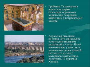 Гробница Тутанхамона вошла в историю благодаря огромному количеству сокровищ,