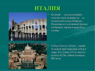 ИТАЛИЯ Колизей – «колоссальный», получил своё название из – за гигантской ста