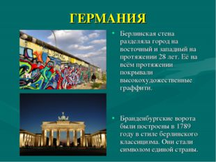 ГЕРМАНИЯ Берлинская стена разделяла город на восточный и западный на протяжен