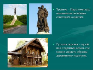 Трептов – Парк комплекс памятников погибшим советским солдатам. Русская дерев
