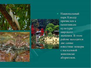 Национальный парк Какаду причислен к памятникам культуры мирового значения.