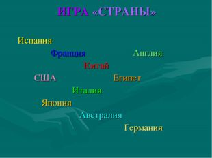 ИГРА «СТРАНЫ» Испания Франция Англия Китай США Египет Италия Япония Австралия
