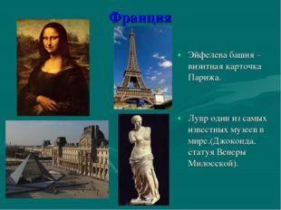 Франция Эйфелева башня – визитная карточка Парижа. Лувр один из самых известн