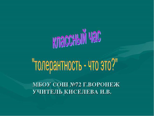 МБОУ СОШ №72 Г.ВОРОНЕЖ УЧИТЕЛЬ КИСЕЛЕВА И.В.