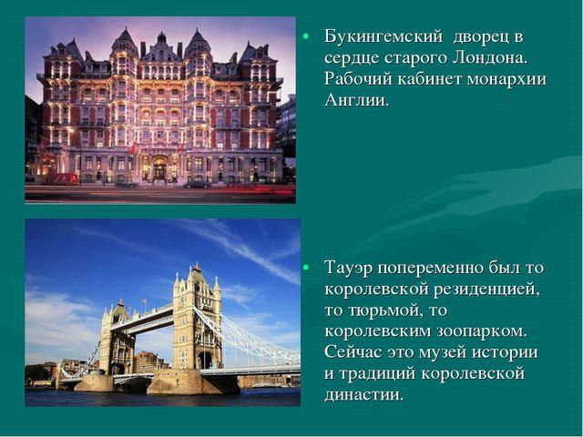 Букингемский дворец в сердце старого Лондона. Рабочий кабинет монархии Англии...