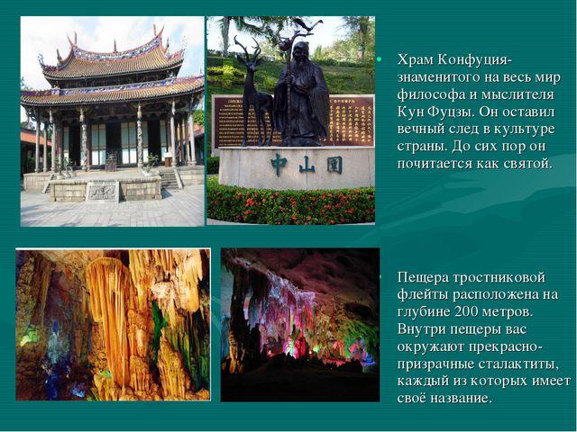 Храм Конфуция- знаменитого на весь мир философа и мыслителя Кун Фуцзы. Он ос...