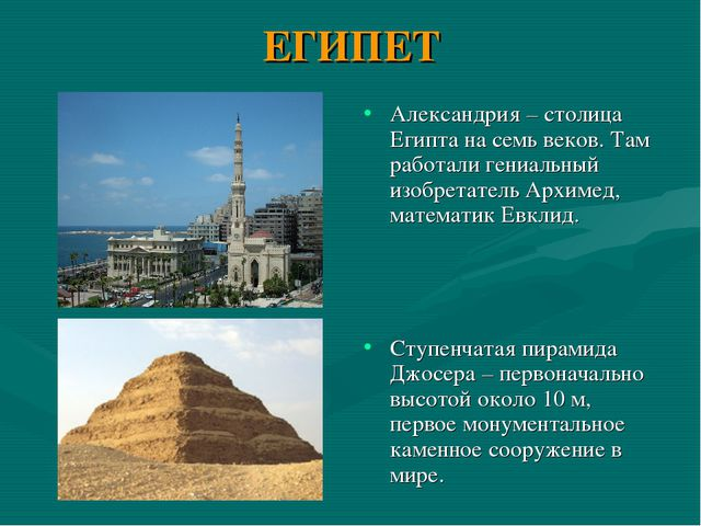 ЕГИПЕТ Александрия – столица Египта на семь веков. Там работали гениальный из...