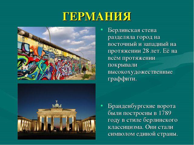 ГЕРМАНИЯ Берлинская стена разделяла город на восточный и западный на протяжен...