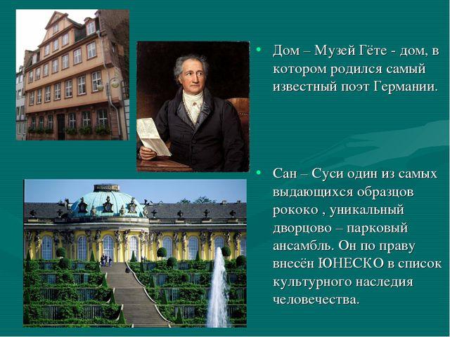 Дом – Музей Гёте - дом, в котором родился самый известный поэт Германии. Сан...