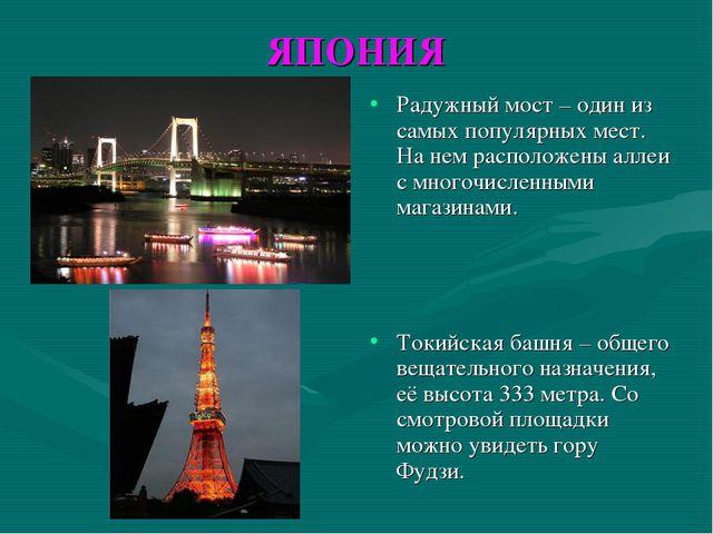 ЯПОНИЯ Радужный мост – один из самых популярных мест. На нем расположены алле...