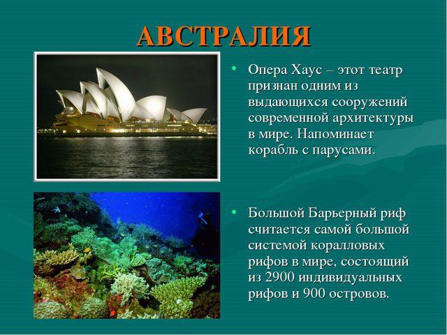 АВСТРАЛИЯ Опера Хаус – этот театр признан одним из выдающихся сооружений совр...