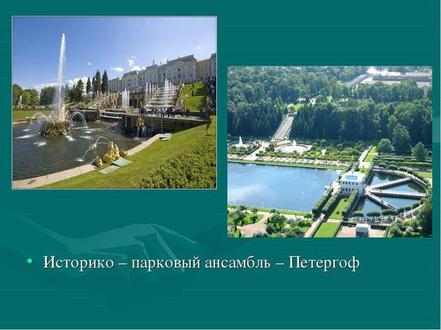 Историко – парковый ансамбль – Петергоф