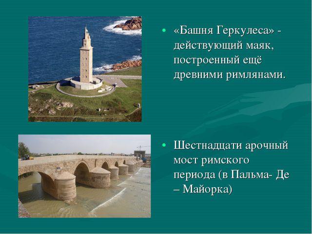 «Башня Геркулеса» - действующий маяк, построенный ещё древними римлянами. Шес...