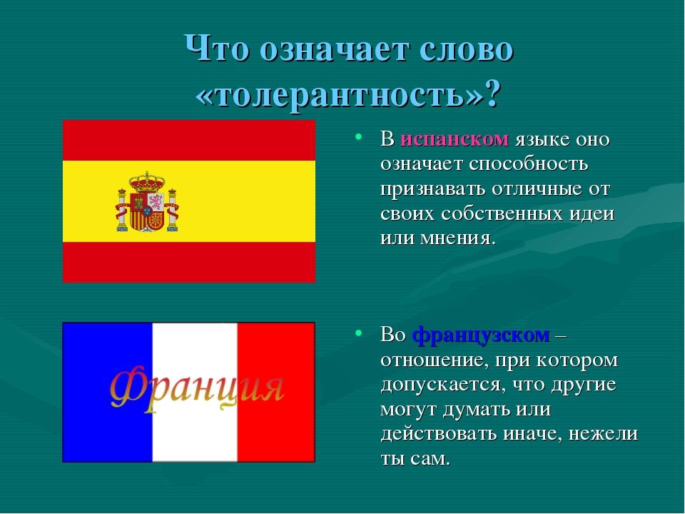 Что означает слово «толерантность»? В испанском языке оно означает способност...