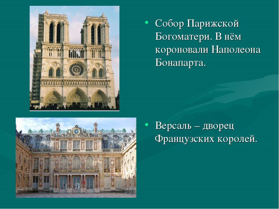 Собор Парижской Богоматери. В нём короновали Наполеона Бонапарта. Версаль – д...