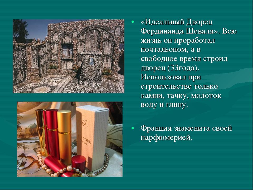 «Идеальный Дворец Фердинанда Шеваля». Всю жизнь он проработал почтальоном, а...
