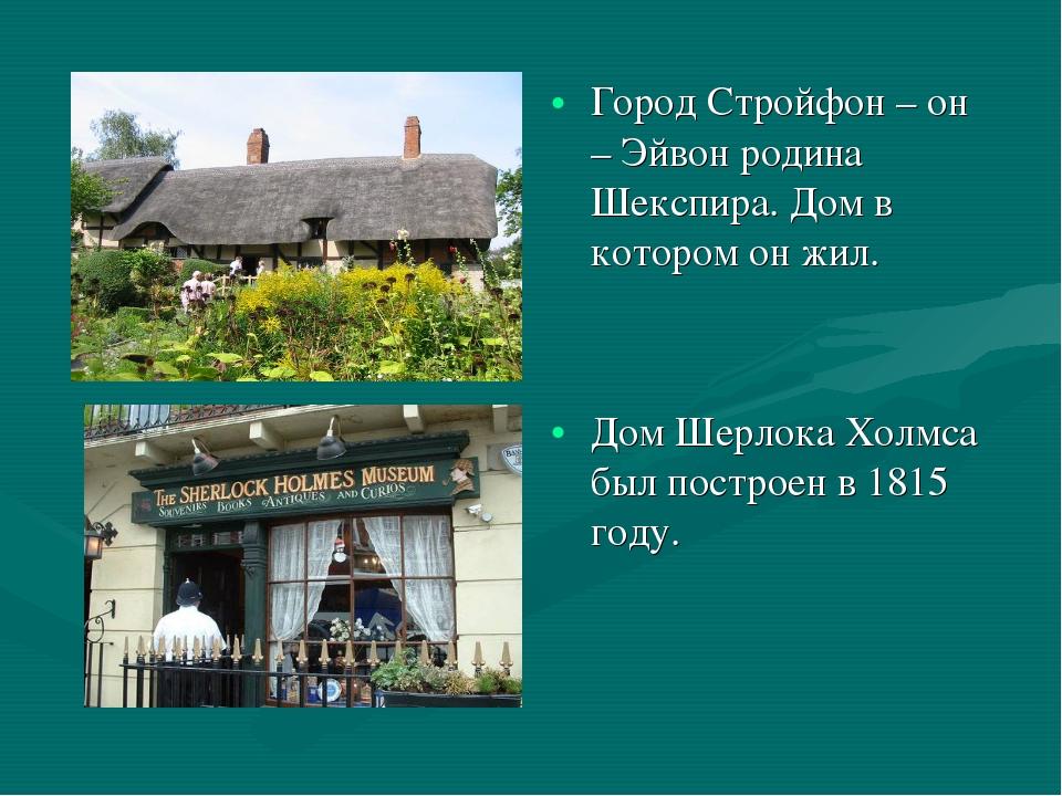 Город Стройфон – он – Эйвон родина Шекспира. Дом в котором он жил. Дом Шерлок...