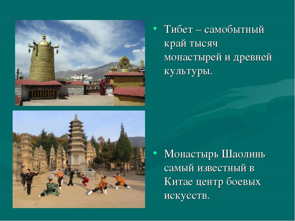 Тибет – самобытный край тысяч монастырей и древней культуры. Монастырь Шаолин...
