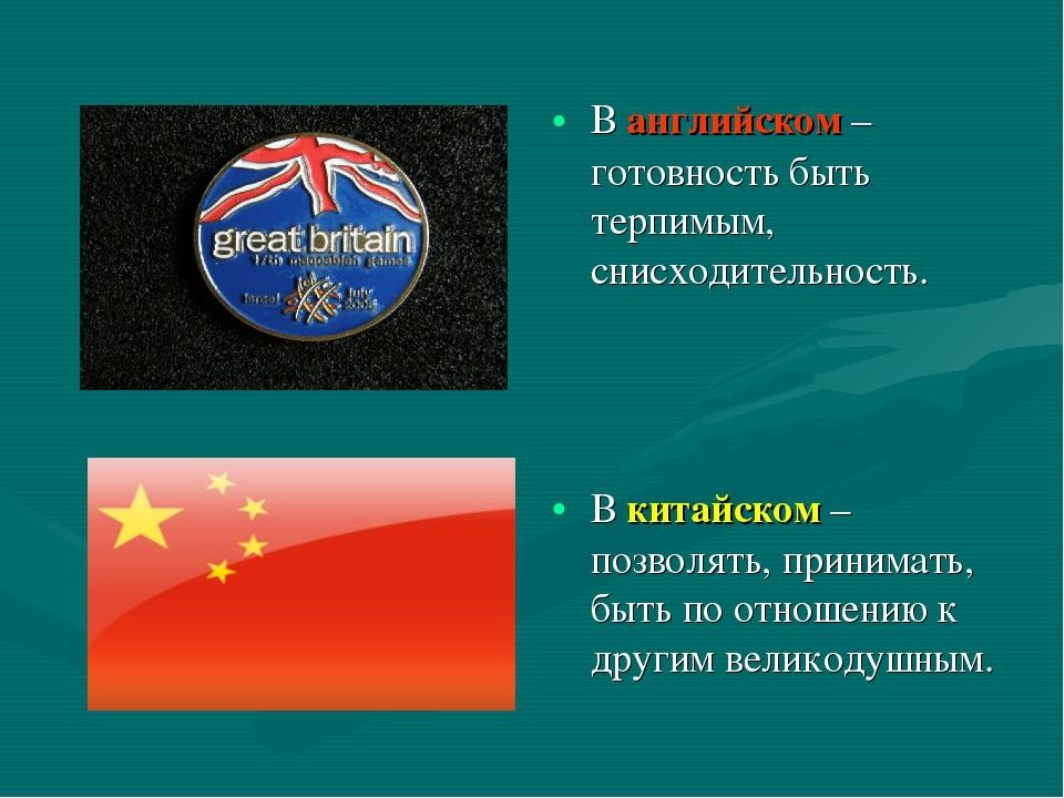 В английском – готовность быть терпимым, снисходительность. В китайском – поз...