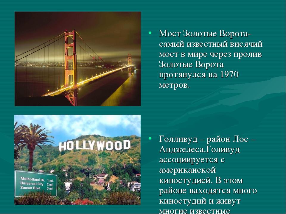 Мост Золотые Ворота- самый известный висячий мост в мире через пролив Золоты...