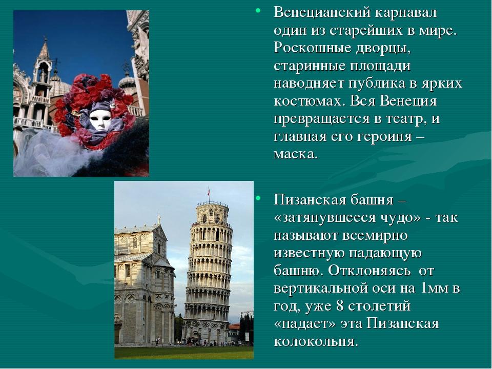 Венецианский карнавал один из старейших в мире. Роскошные дворцы, старинные п...